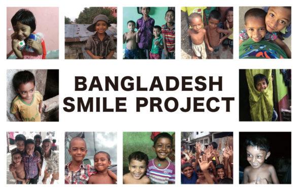 バングラデシュ スマイル プロジェクト